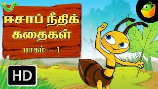 Download Aesop's Fables Full Stories(HD) | Vol 1 | In Tamil | MagicBox Animations | Stories For Kids Video