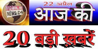 Download आज दिनभर की 20 बड़ी ख़बरें | Today breaking News | News headlines | Non stop news. Video