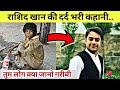Download देखें Rashid Khan Arman का पूरा सफर   poor rich   story   biography   best bowler in the world   IPL Video