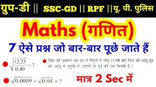 Download 7 Most Important Maths Questions for #Railway Group D, SSC GD, RPF, UP POLICE, VDO & all exams Video