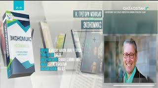 Download «Қазақ тіліндегі 100 жаңа оқулық». Тізім Video