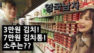 Download 영국 한인타운의 소주가격은?!? Video