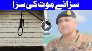 Download Army Chief Ka Sazay Mot Ka Order - Headlines and Bulletin - 09:00 PM - 20 September 2017 Video