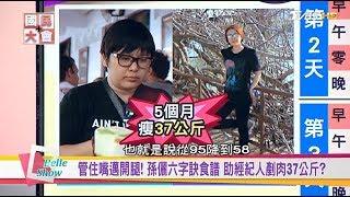 Download 孫儷7日菜單剷肉37公斤!? 明星瘦身秘密? 國民大會 20180615 (完整版) Video