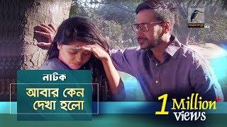 Download Aabar Keno Dekha Holo | Moushumi Hamid, Shajal | Natok | Maasranga TV | 2018 Video