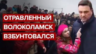 Download Отравленный Волоколамск взбунтовался Video