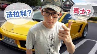 Download 阿滴英文 這些常見的車子品牌怎麼唸?【發音懶人包】 Video
