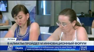 Download VI инновационный форум пройдет в Алматы Video