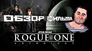 Download ОБЗОР фильма ИЗГОЙ ОДИН. Звездные войны: истории/Rogue One: A Star Wars Story Video