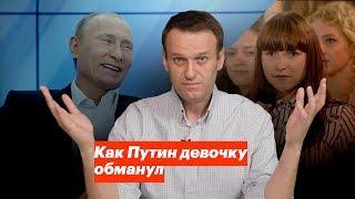 Download Как Путин девочку обманул Video