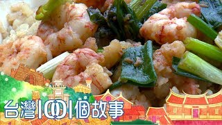 Download 台南八十年蝦仁飯 好手藝傳賢不傳子 part3 台灣1001個故事 Video