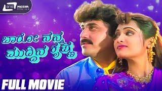 Download Baro Nanna Muddina Krishna  Kannada Full Movie   Shashikumar   Anusha   Family Movie Video