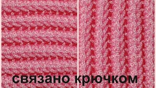 Download Узор-резинка для начинающих крючком. Pattern-elastic for beginners crochet. Video