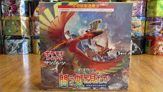 Download To Have Seen the Battle Rainbow Booster Box Opening Video