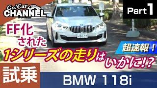 Download 超速報試乗!「BMW 1シリーズ(118i Mスポーツ)」試乗インプレッション~PART1~ BMW 118i Video