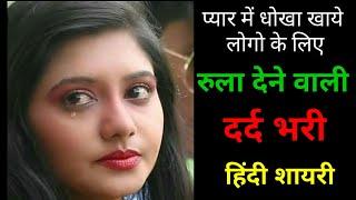 Download प्यार में धोखा खाये लोगो के लिए।। रुला देने वाली दर्द भरी हिंदी शायरी।। Painful sad hindi shayari Video