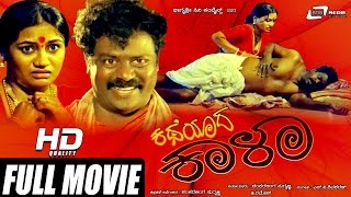 Download Katheyada Kala-ಕಥೆಯಾದ ಕಾಳ | Kannada Full Movie | FEAT. Karibasavaiah, Nagaraj Video