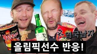 Download 한국 컵라면+소주를 처음 먹어본 동계올림픽 전설들의 반응! Video
