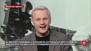 Download Чому Порошенко й Тимошенко не дискутують хто менше вкрав, Право на гідність Video