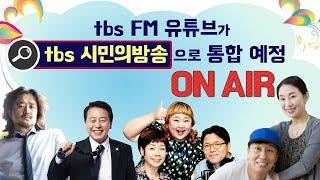 Download tbs FM Video