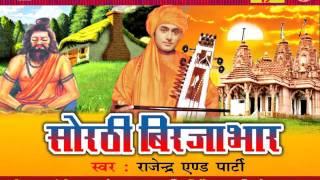 Download Bhojpuri Poranik Katha Sorthi Virjabhar Vol 04 सोरठी बिरजाभार भाग 04 Video