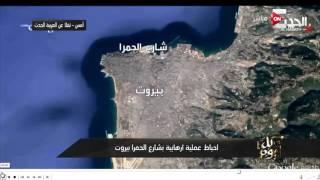 Download كل يوم - احباط عملية إرهابية بشارع الحمرا بيروت Video