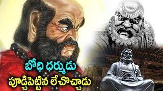 Download ఇండియాలో పుట్టిన బోధి ధర్ముడు చైనానే శాసించాన రహస్యం   Bodhidharma Real Story   Interesting Facts Video