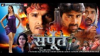 Download सपूत - Sapoot - Khesari Lal Yadav - Bhojpuri Full Moive | Bhojpuri New Film 2016 Video