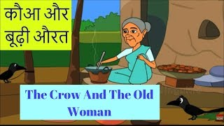 Download The Crow And The Old Woman Short Story In Hindi | कौआ और बूढ़ी औरत | Moral Stories For Kids Animated Video
