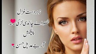 Heart Touching Urdu Sad Ghazal Kehny ko Muhbbat hai Lekin