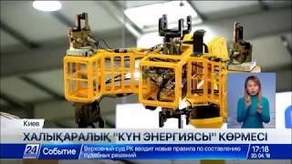 Download Украинада табиғи жолмен қуат өндіруден халықараралық көрме өтіп жатыр Video