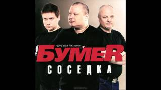 Download Bumer - Ne Plach (Dj Denx Remix) Video