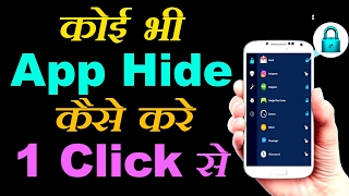 Download Best App Hide App for Android phone 2017 Video