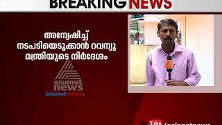 Download Probe against Thomas Chandy on encroaching temple property Video