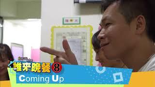Download 【誰來晚餐8-4】罪後的告白 Video