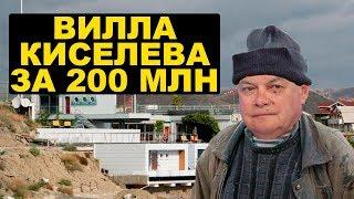 Download Скандальная вилла Киселева за 200 млн рублей Video