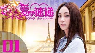 Download 《爱的速递》第01集 都市家庭剧(杜淳、姚笛领衔主演) Video