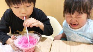 Download かき氷奮闘戦!れおくんが かき氷を食べると 泣くあおいちゃん★ Video