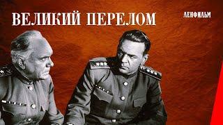 Download Великий перелом (1945) фильм Video
