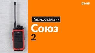 Download Распаковка радиостанции Союз 2 / Unboxing Союз 2 Video