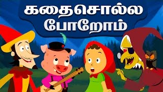 Download கதை சொல்ல போறோம் (Bedtime Stories in Tamil) | Magicbox Animation Video