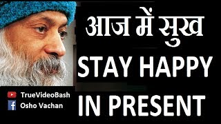 Download आज में सुखी कैसे रहे - Osho - How to live happily in present Video