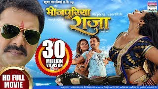 Download BHOJPURIYA RAJA | SUPER HIT BHOJPURI MOVIE 2016 | Pawan Singh, Kajal Raghwani Video