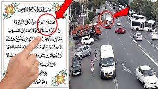 Download آیت الکرسی کی پاور خود دیکھ لیں    Ayatul Kursi Ki Power    Fazilat Of Ayat ul Kursi Video