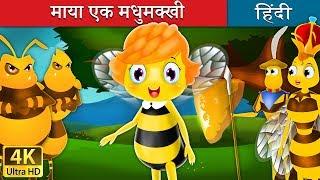 Download माया एक मधुमक्खी | Maya the Bee in Hindi | Kahani | Hindi Fairy Tales Video