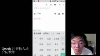 Download Google 注音輸入法操作與介紹 Video