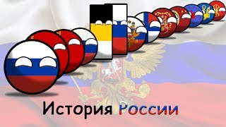 Download COUNTRYBALLS | История России (The History Of Russia) Video