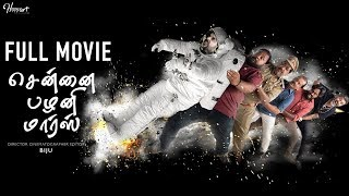 Download Chennai Palani Mars Full Movie HD | Praveen Raja | Vijay Sethupathi | MSK Movies Video