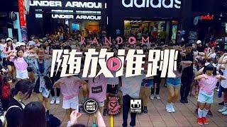 Download [RANDOM PLAY DANCE] 180610《隨放誰跳》in Taiwan Video