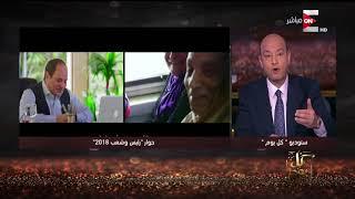 Download كل يوم - رأي عمرو أديب في حوار الرئيس السيسي ″ شعب و رئيس ″ Video